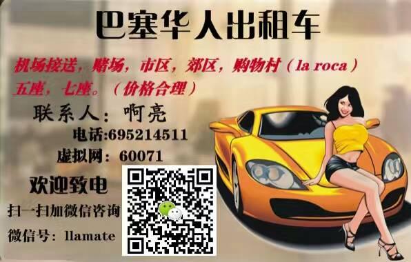 华人出租车_card