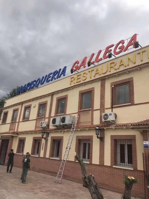 马德里仓库区Marisquería Gallega