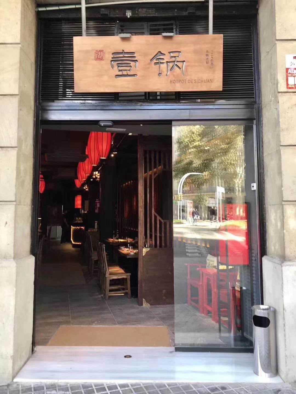 巴塞罗那壹锅火锅店
