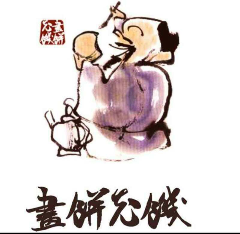 huabingchongji