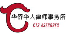 cts-asesores