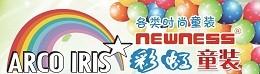 彩虹童装 Arco Iris Ropa Infantil