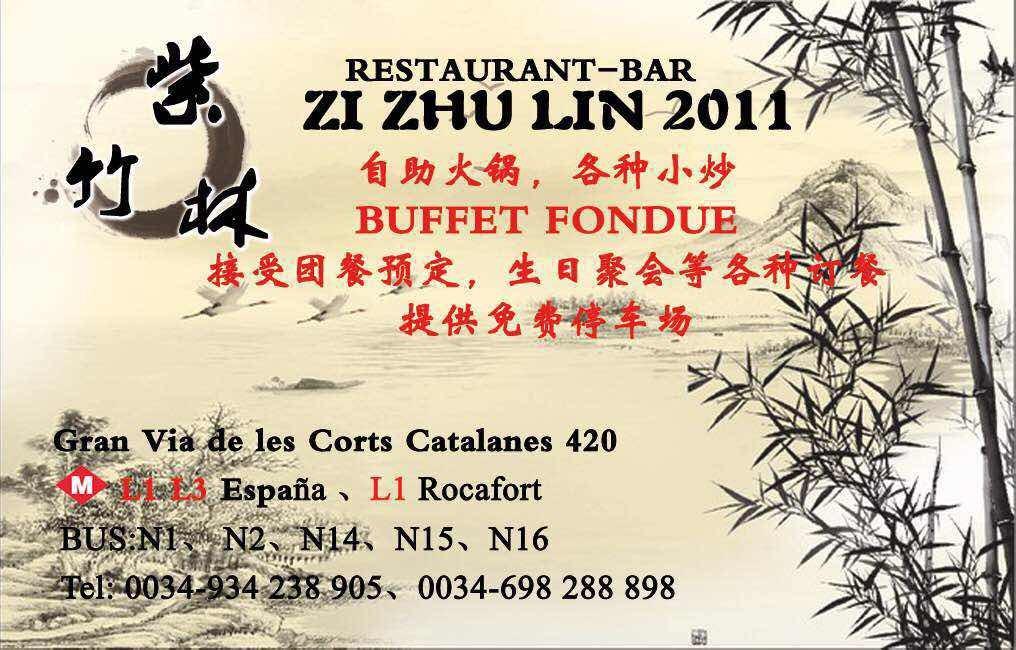 Zi Zhu Lin