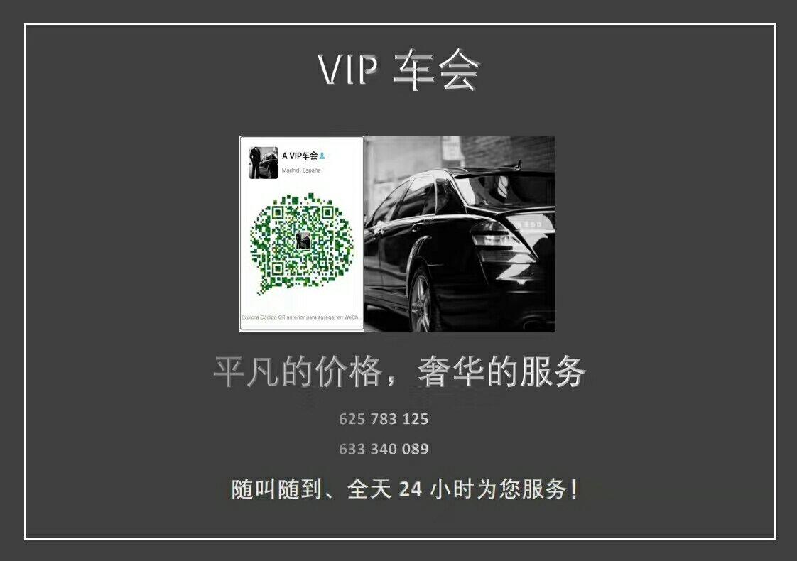VIP车会华人出租车