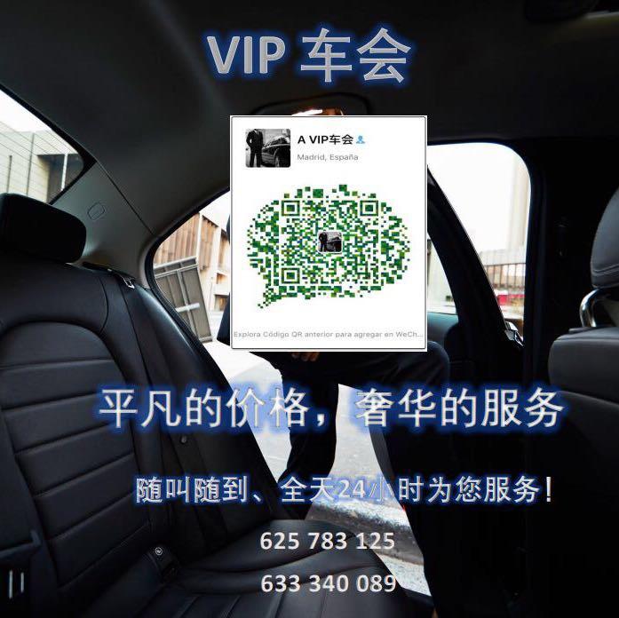VIP车会出租车
