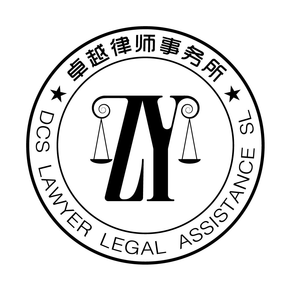 卓越律师事务所