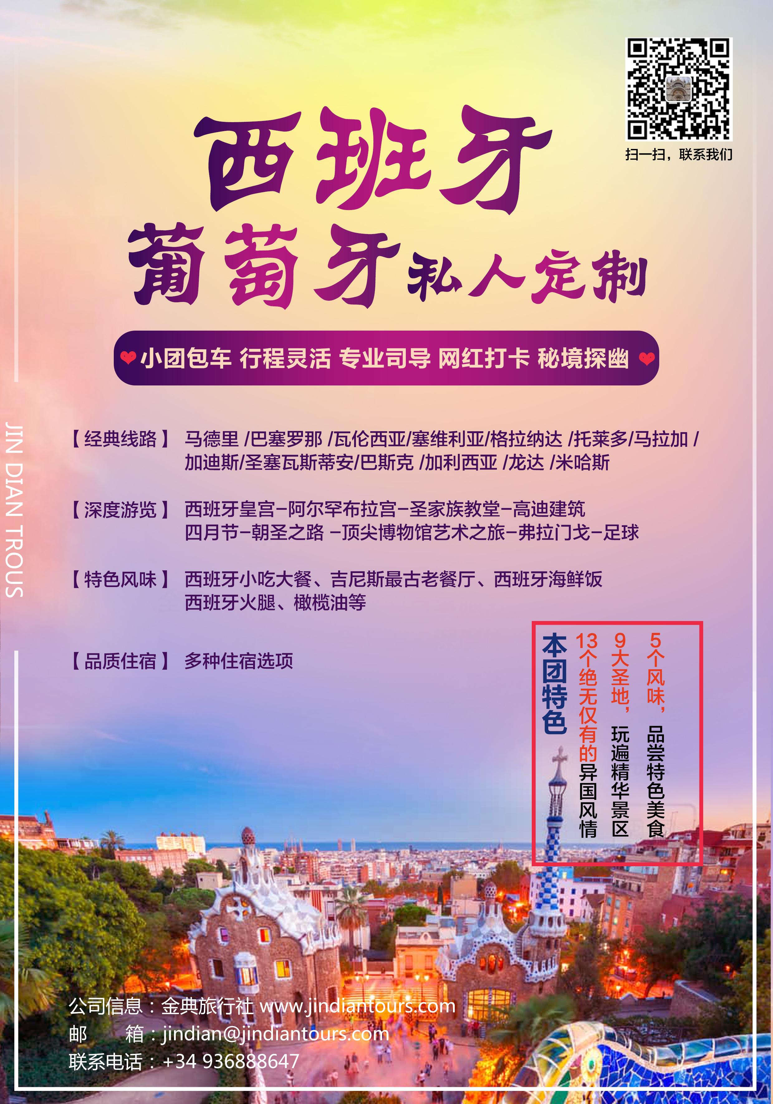 西班牙金典旅行社 jindian tours