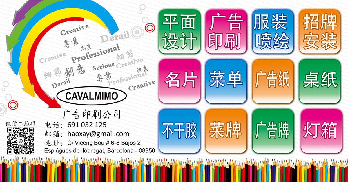 巴塞罗那平面设计广告印刷公司-CAVALMIMO