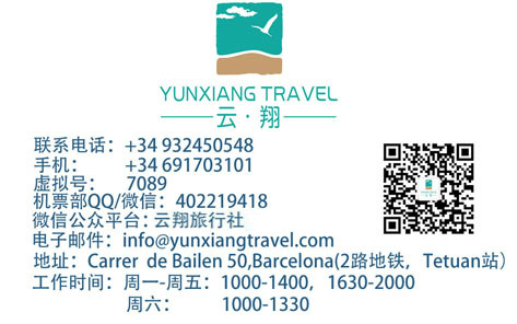 西班牙巴塞罗那云翔旅行社 YUNXIANG TRAVEL