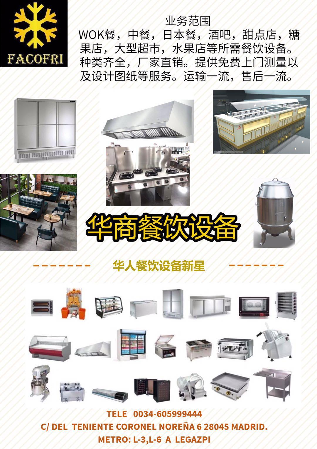 出售中餐馆 寿司店 糖果店 超市 所需炉头 冰箱等系列产品