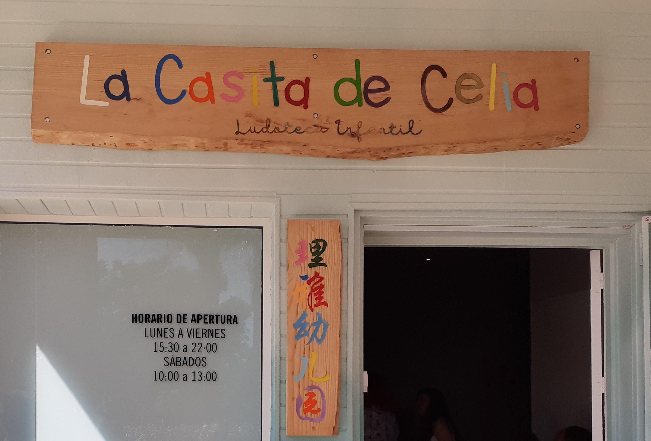 西班牙理雅幼儿园-马拉加幼儿园