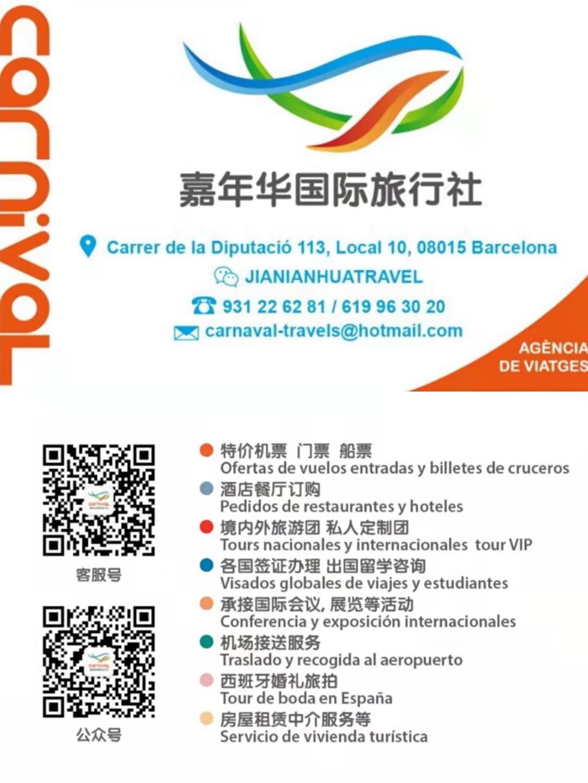 西班牙嘉年华国际旅行社-特价机票 门票 旅游团 邮轮 出国留学