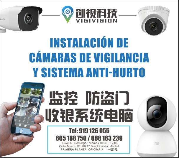 创视科技西班牙监控安防