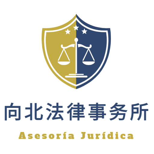 巴塞罗那向北法律事务所