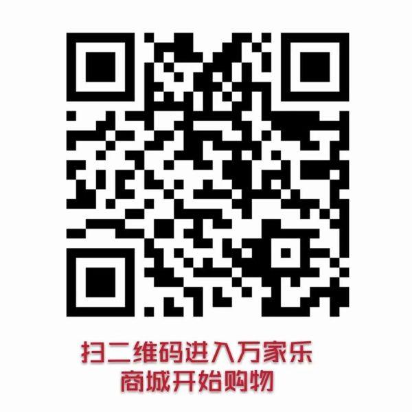 万家乐中国货行网店12月49欧起就包邮